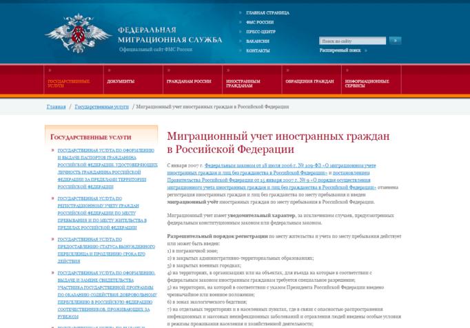 Сайт миграционной службы