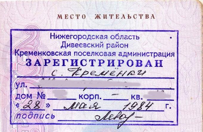 Штамп регистрации по месту жительства