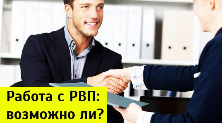 Можно ли работать с РВП на территории РФ в 2019 году