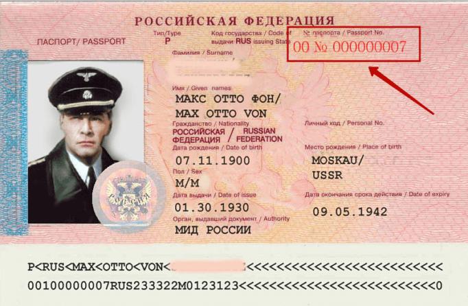 Номер заграничного паспорта старого образца