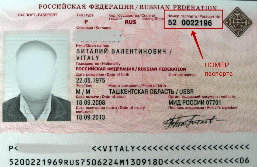 Где находиться серия и номер паспорта в украине