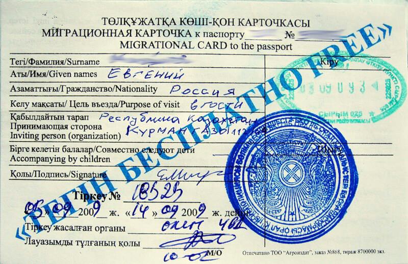 Регистрация на работу граждан киргизии в рк