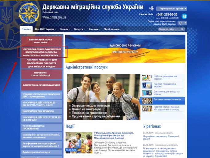 Страница Миграционной службы Украины