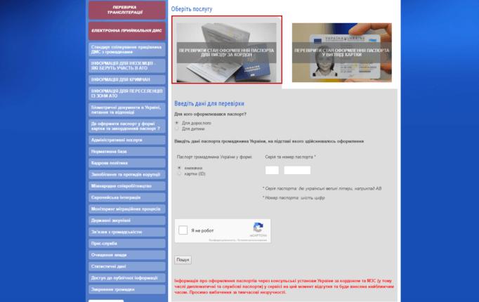 Страница проверки готовности заграничного паспорта