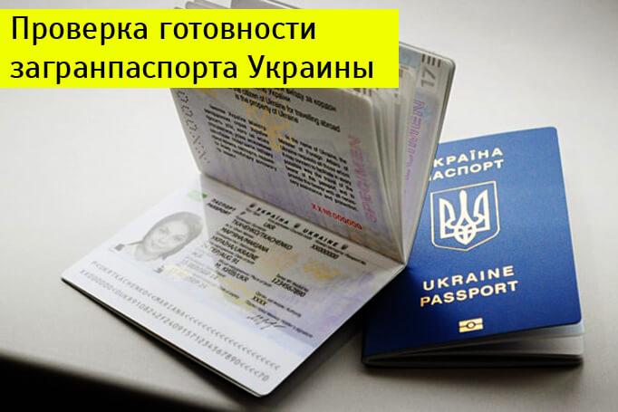 Как сделать загранпаспорт в Украине биометрический нового образца 2020 документы как получить проверка статуса как отследить готовность