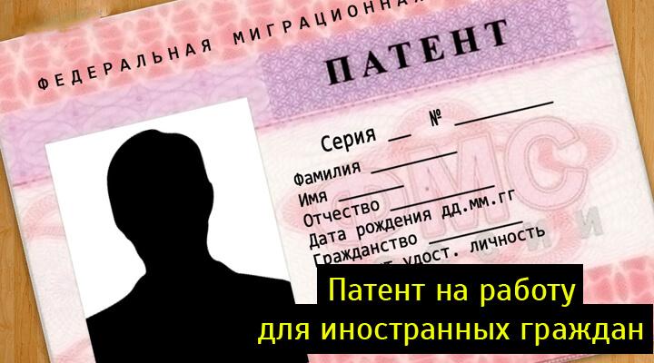 Патент на работу для иностранцев в России: как оформить пошагово законодательная база кому необходим старые патенты продление ответственность