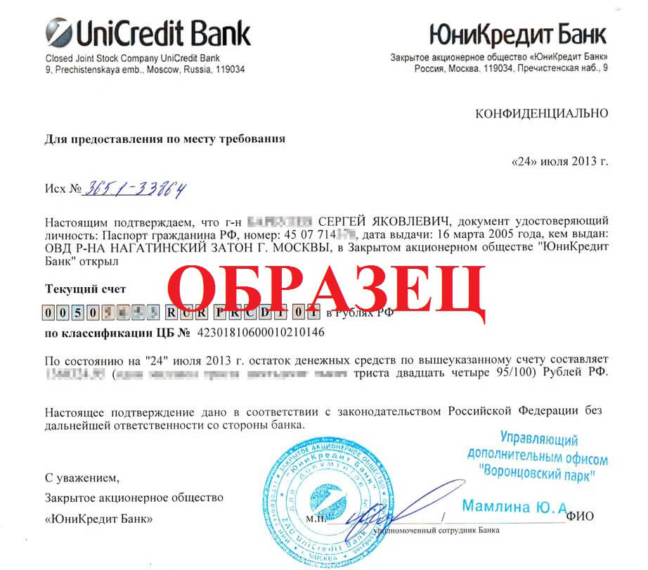 Справка из банка для ип для визы срок исправления кредитной истории