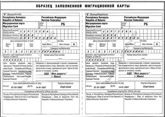 Российская миграционная карта