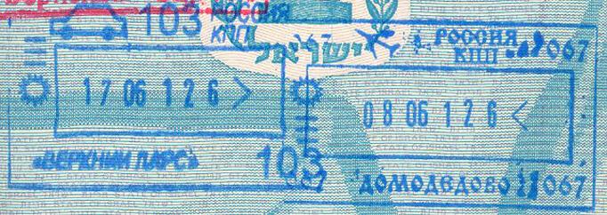 Пограничные штампы России