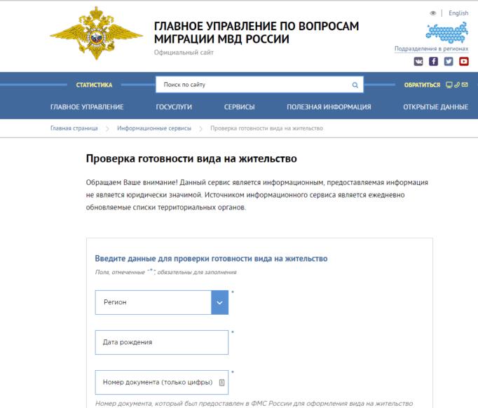 Сайт проверки готовности ВНЖ