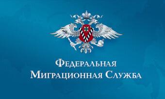 Логотип ФМС