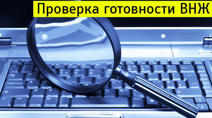 Способы проверки готовности вида на жительство в РФ