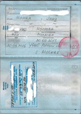 Штамп РВП в паспорте