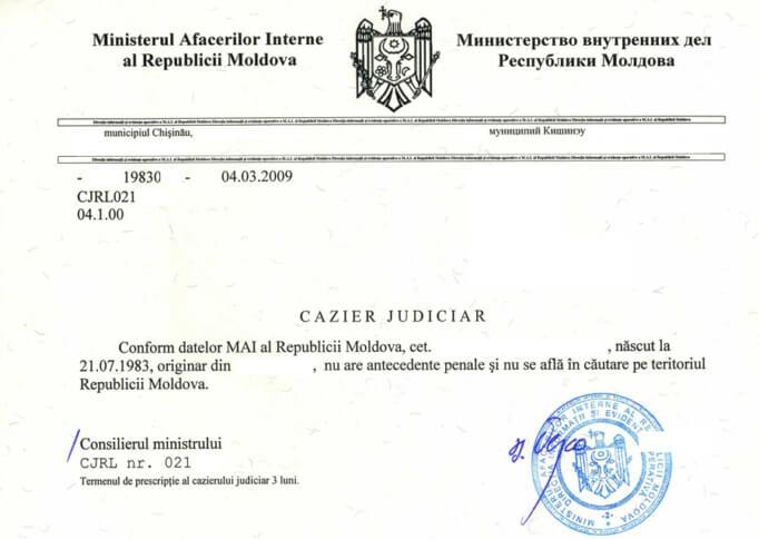 Справка о несудимости Молдовы