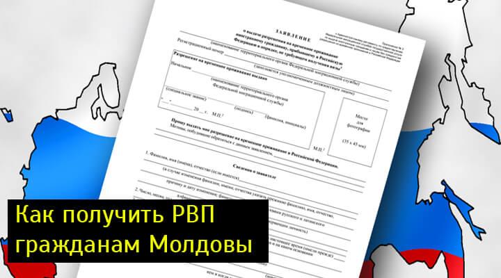 Как сделать рвп гражданину молдавии