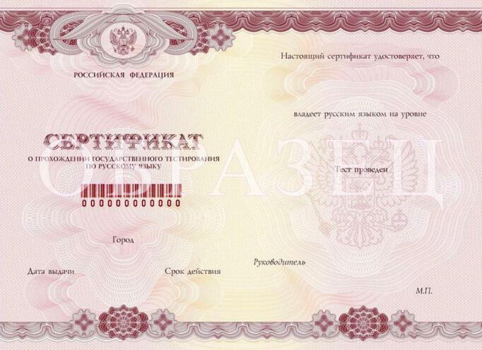 Сертификат о тестировании по русскому языку