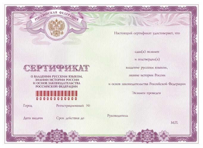 Сертификат о знании истории и языка РФ