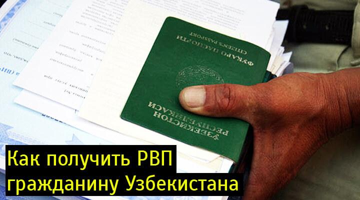 Гражданство рф граждан узбекистана поры Элвин