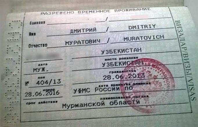 Временое поживание в россии перестали