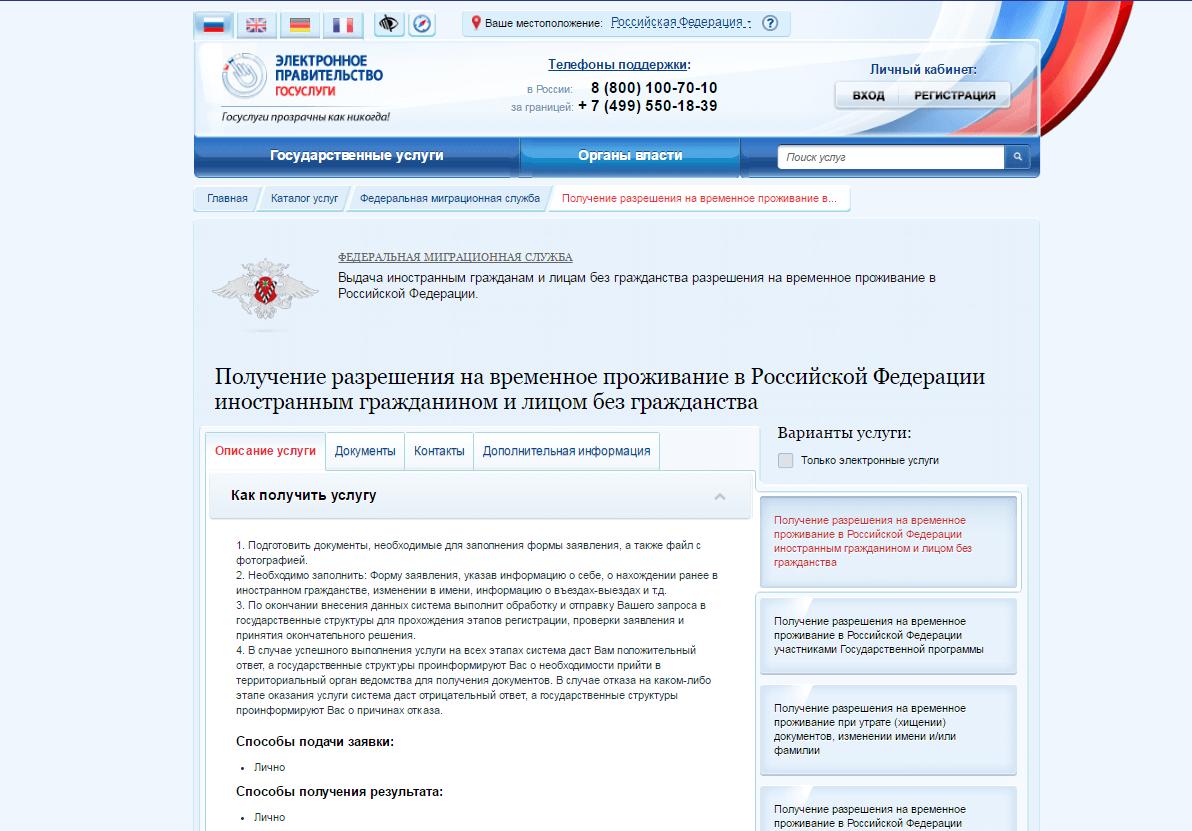 Сколько стоит рвп для граждан узбекистана в 2018
