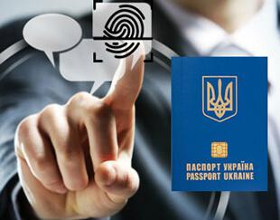 Отпечатки пальцев для заграничного паспорта