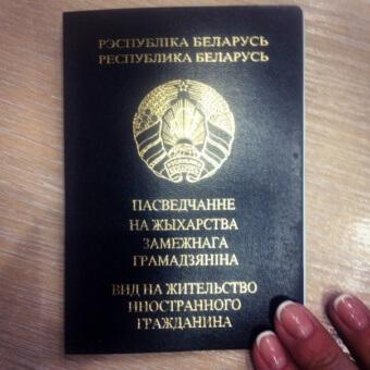 ВНЖ в Белорусии