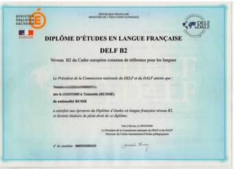 Сертификат о владении французским языком