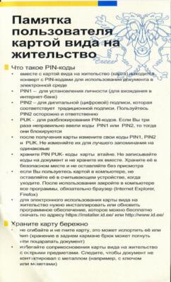 Памятка пользователя картой ВНЖ