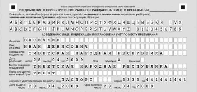 Уведомление о прибытии в Россию