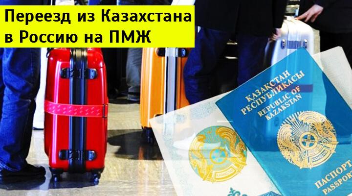 Оформление свидетельства участника Государственной программы переселения соотечественников