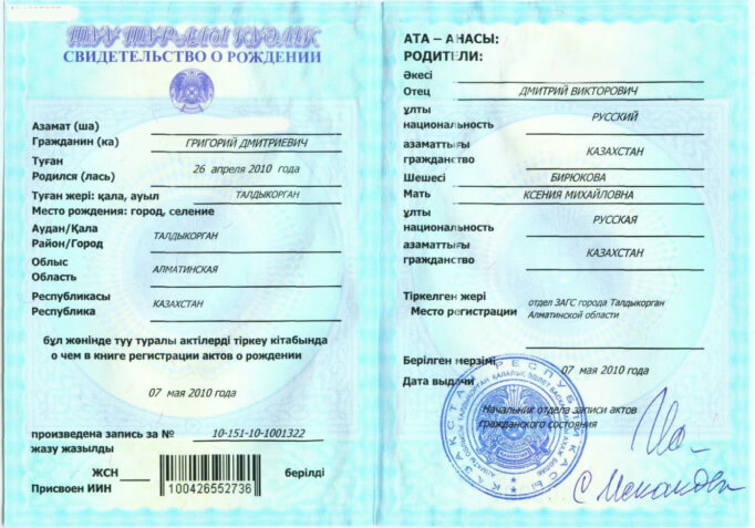Казахстанские свидетельство о рождении