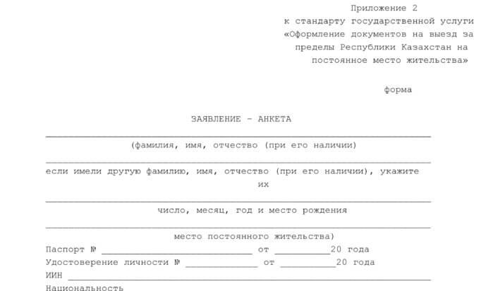 Заявление на разрешение на выезд из РК