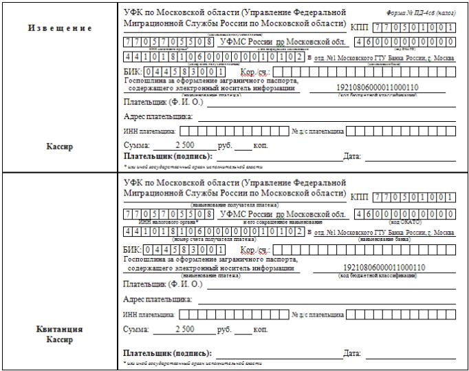 документы на загранпаспорт нового образца 2016 госуслуги - фото 8