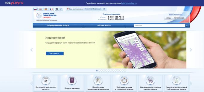 Сайт портала Госуслуг