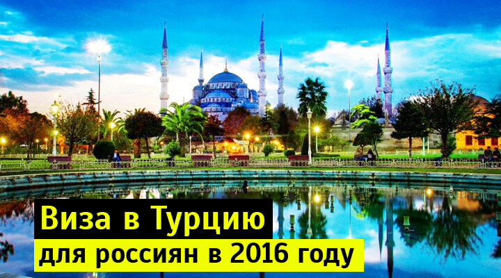 Нужна ли виза в Турцию для россиян в 2019 году: порядок оформления (фото   видео)
