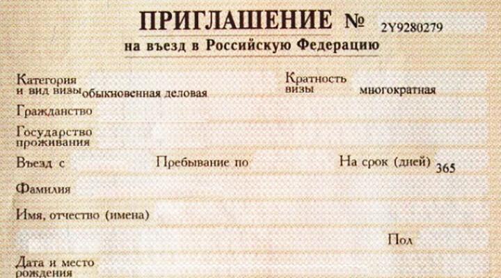 Бланк приглашения в россию